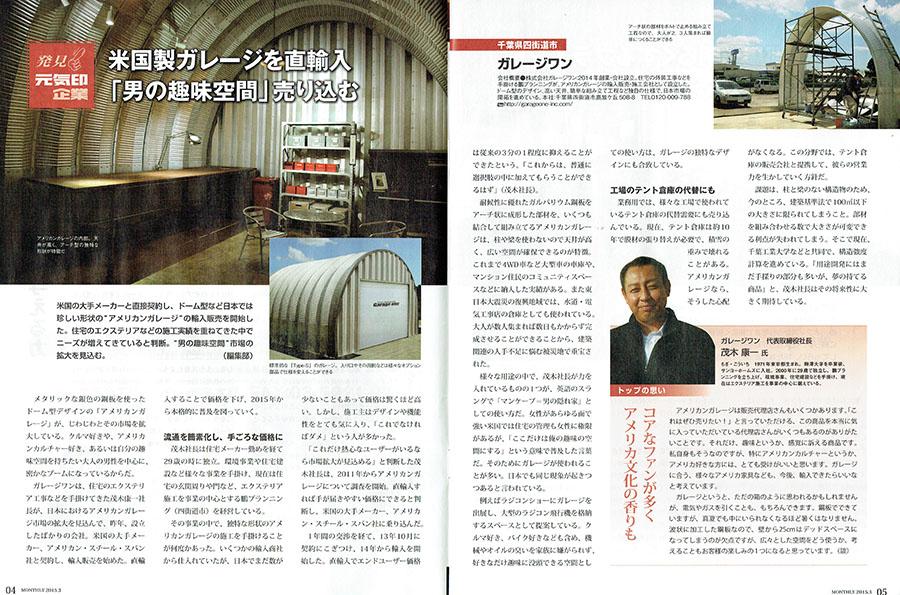 株式会社ガレージワン|アメリカンガレージの総輸入販売元|雑誌掲載